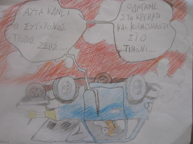 Διαγωνισμός σκίτσου με θέμα την οδική ασφάλεια – Έργα μαθητών